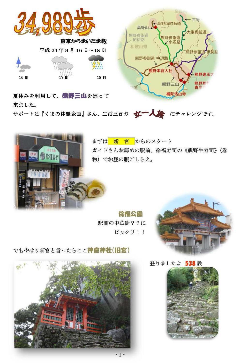 熊野古道女ひとり旅行記