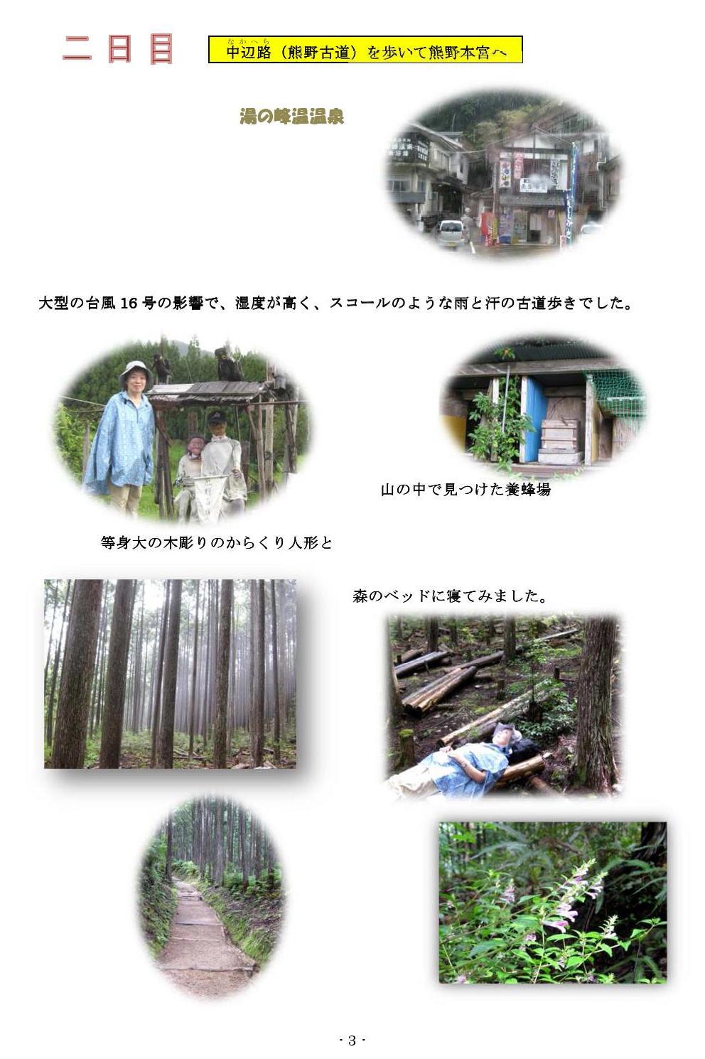 熊野古道女性一人旅