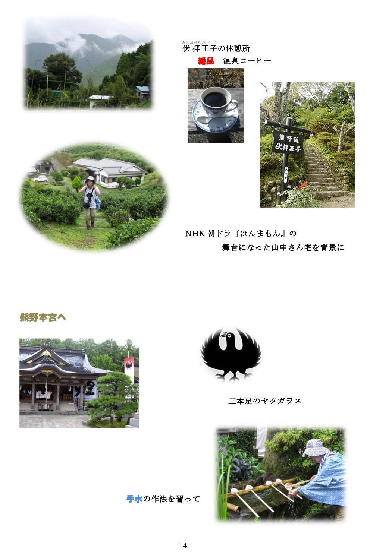 熊野古道女性1人旅