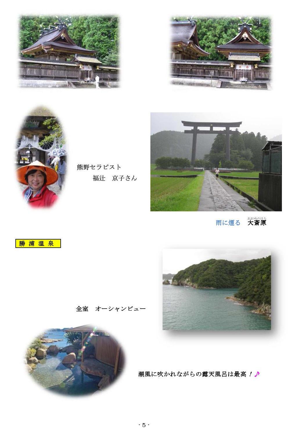 熊野古道女1人旅行記