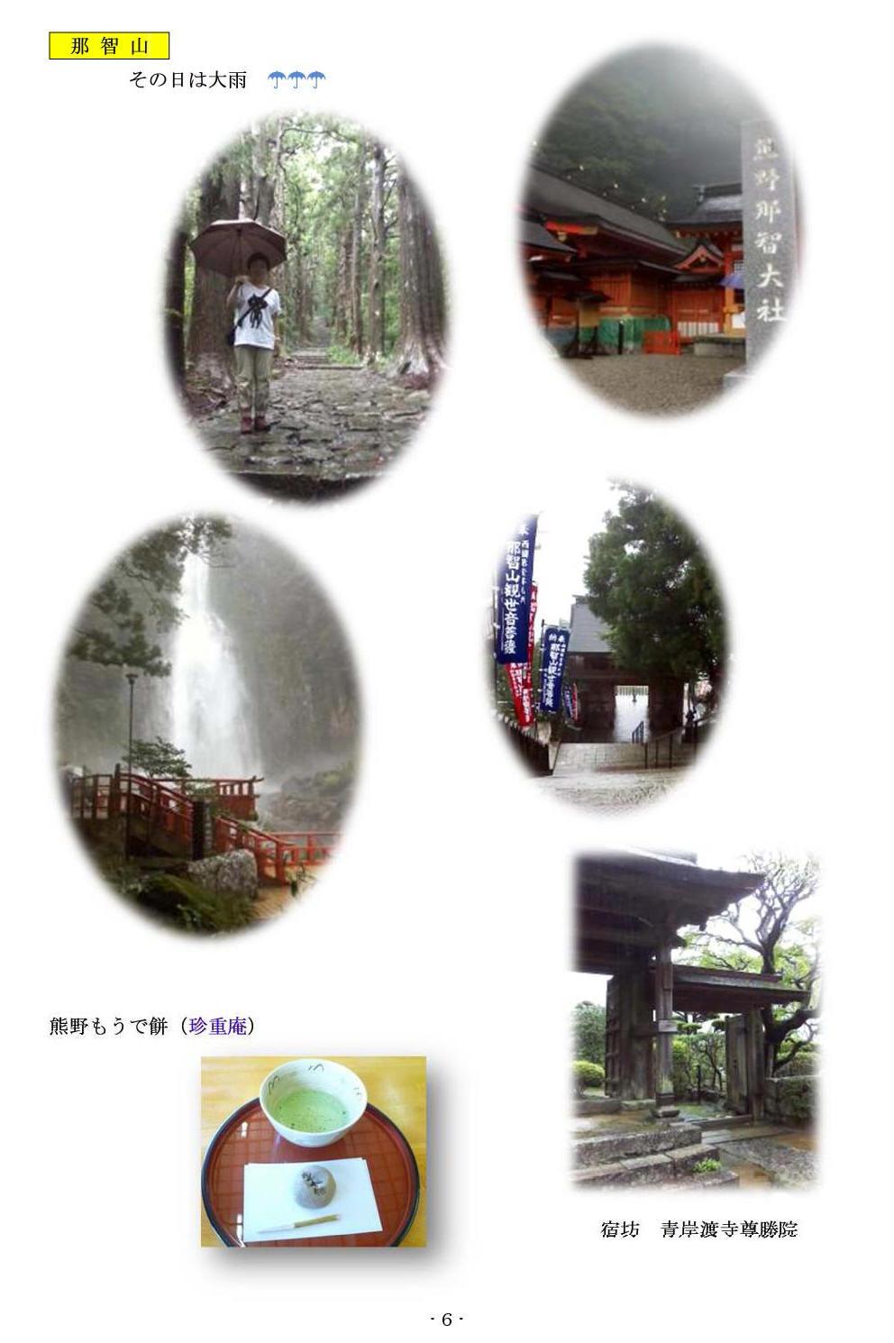 熊野古道女性一人旅行記