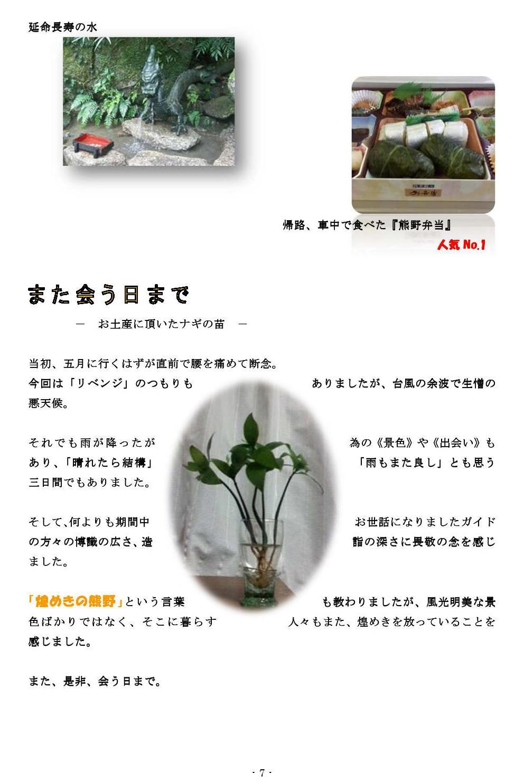 熊野古道女性一人旅応援プラン旅行記