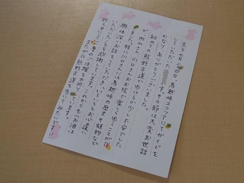 エコツアー参加者からお礼の手紙
