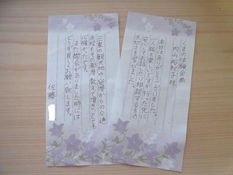 佐藤様お手紙