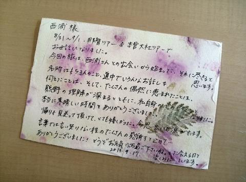 エコツアー参加の一人旅女性からお礼の手紙