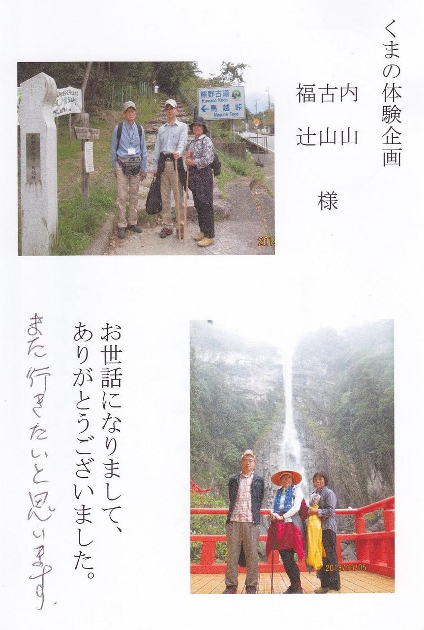 エコツアー参加の夫婦からお礼の手紙