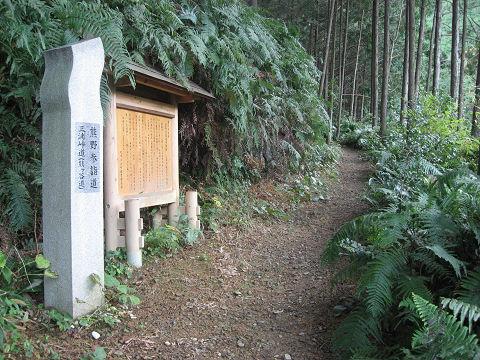 熊野古道三浦峠(熊谷道)