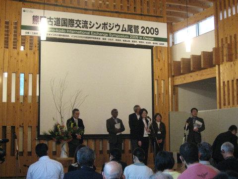①熊野古道国際交流シンポジウム尾鷲2009