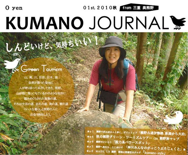 ガイド植野めぐみのKUMANO JOURNAL記事
