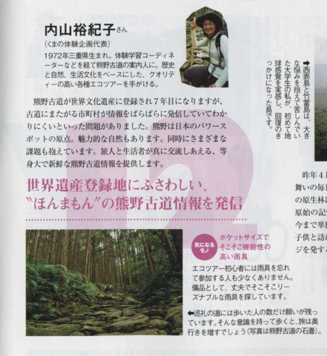 くまの体験企画代表内山裕紀子のBE-PAL掲載記事