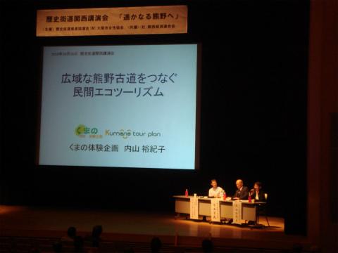 歴史街道関西講演会にて熊野古道エコツーリズムについて話す内山裕紀子