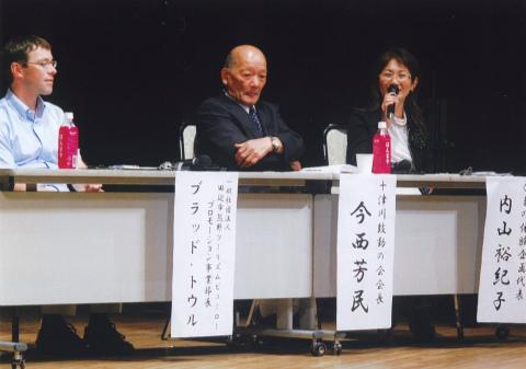 歴史街道講演会にてくまの体験企画代表の内山裕紀子が登壇する様子