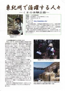 東紀州で活躍する人々としてガイド内山裕紀子の紹介記事