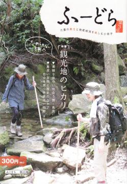 「ふーどら」表紙は熊野古道エコツアーの様子