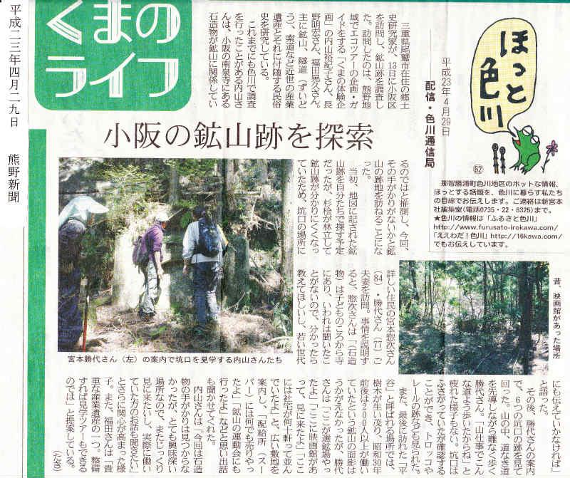 色川小阪の鉱山跡を探索する内山裕紀子の熊野新聞記事