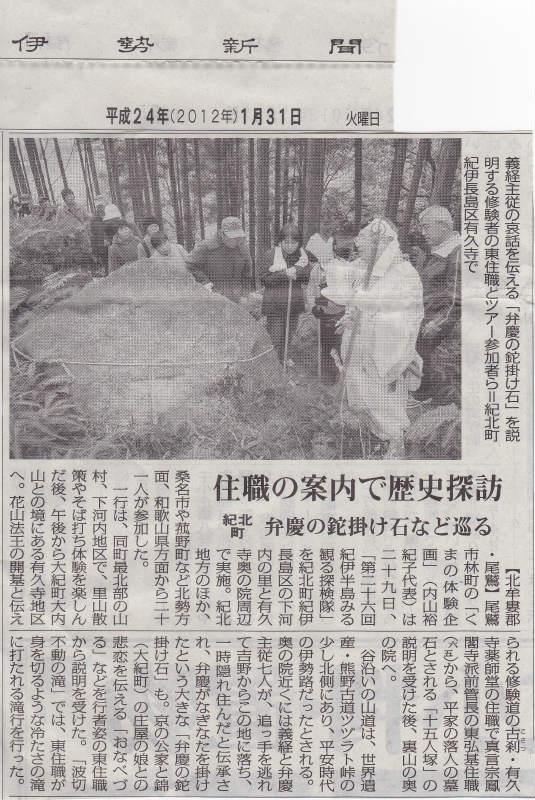 紀伊半島みる観る探検隊の有久寺ツアーについて伊勢新聞記事