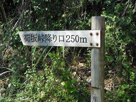 荷坂峠道の道標
