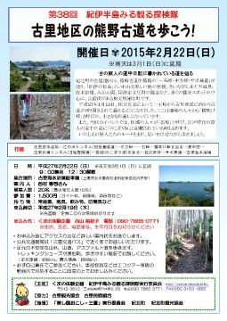 第38回 紀伊半島みる観る探検隊「古里地区の熊野古道を歩こう!」チラシ