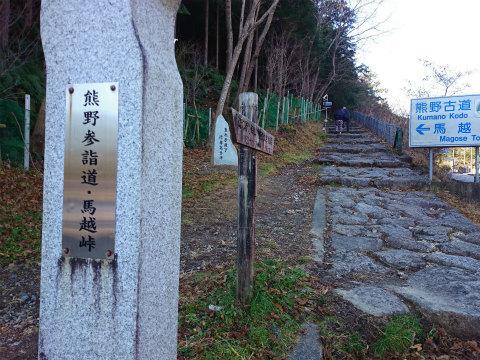 馬越峠登り口