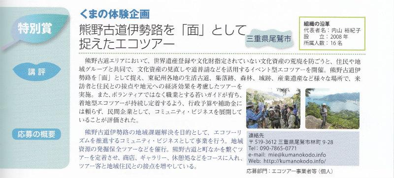 くまの体験企画、熊野古道伊勢路を面として捉えたエコツアー