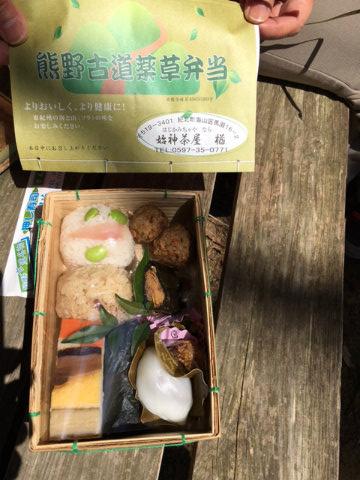 熊野古道薬草弁当