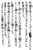 熊野古道エコツアー参加者からお礼のハガキ