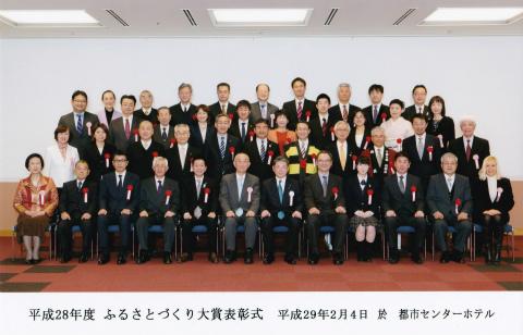 平成28年度ふるさとづくり大賞表彰式にて関係者の団体写真