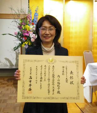 ふるさとづくり大賞個人表彰の表彰状を持つ内山裕紀子