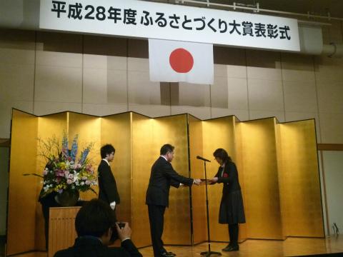 平成28年度ふるさとづくり大賞表彰式にて表彰される内山裕紀子