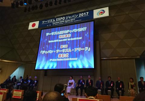 ジャパン・ツーリズム・アワード表彰式の様子