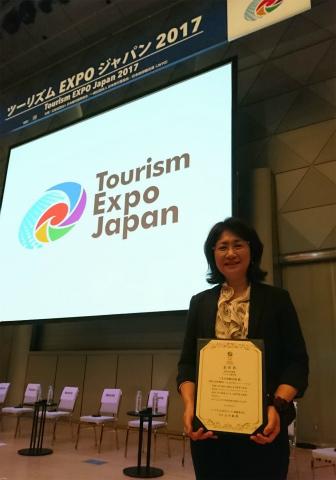 ジャパン・ツーリズム・アワード表彰式会場にて表彰状を持つ内山裕紀子