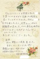 熊野古道エコツアー参加者からのお礼のハガキ