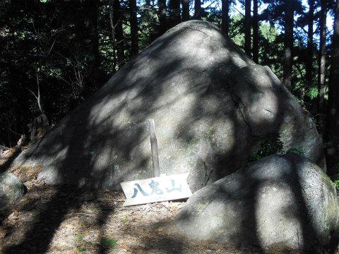 熊野古道伊勢路・八鬼山越え山頂のゴトゴト石