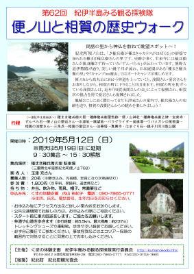 第62回 紀伊半島みる観る探検隊「便ノ山と相賀の歴史ウォーク」チラシ