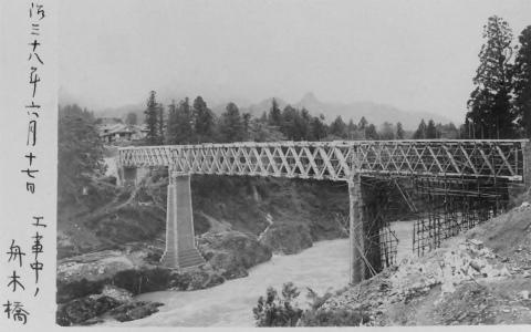 国登録有形文化財の舟木橋