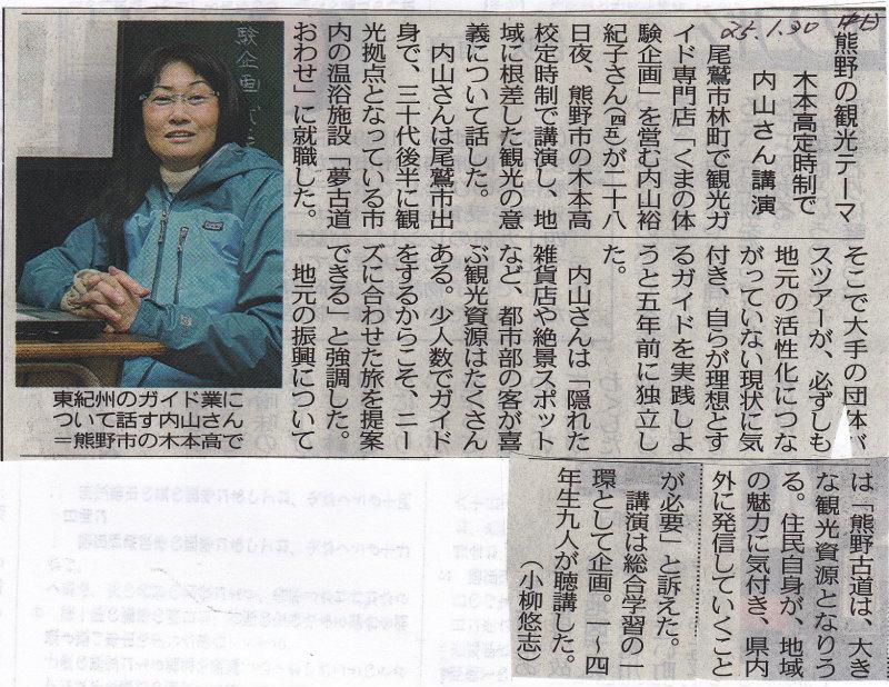 熊野古道の観光について講演する内山裕紀子の中日新聞記事