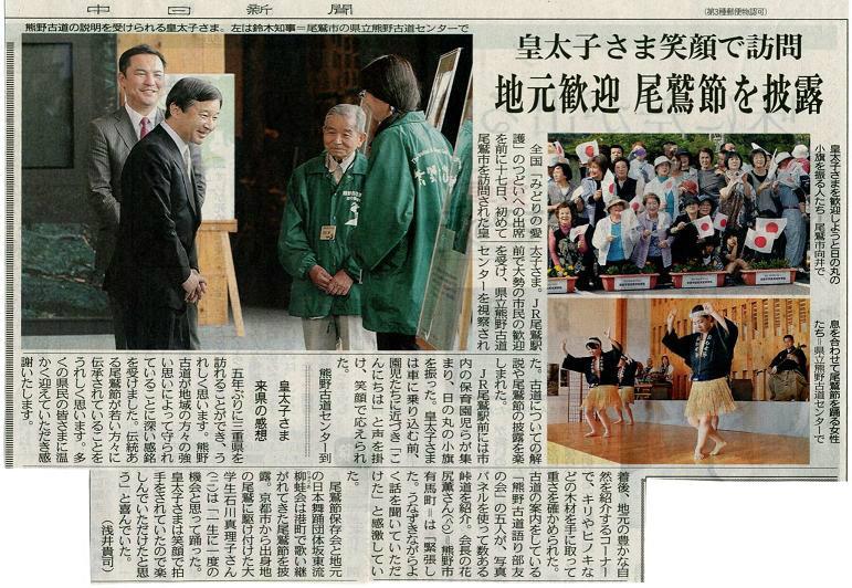熊野古道センターを視察する皇太子殿下と対応する語り部ガイド