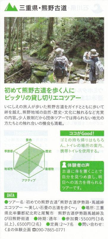 初めて熊野古道を歩く貸切りエコツアーについてソーラージャーナル記事