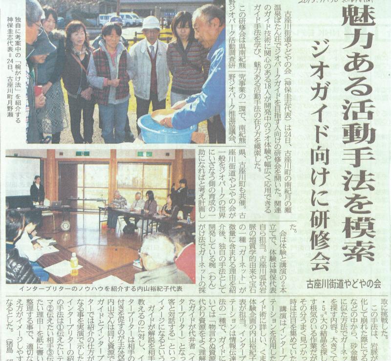 内山裕紀子がジオガイド向けインタープリテーションセミナーの講師をした様子の熊野新聞記事