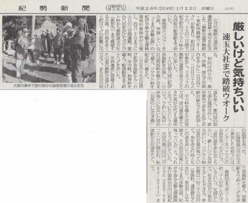 くまの体験企画主催の熊野古道伊勢路・東紀州踏破ウォークの紀勢新聞記事