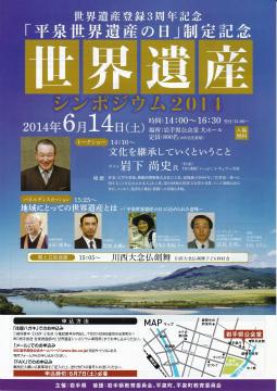 平泉世界遺産の日制定記念・世界遺産シンポジウム2014チラシ