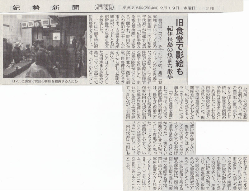 紀伊半島みる観る探検隊の魚まちツアーが紀勢新聞に掲載