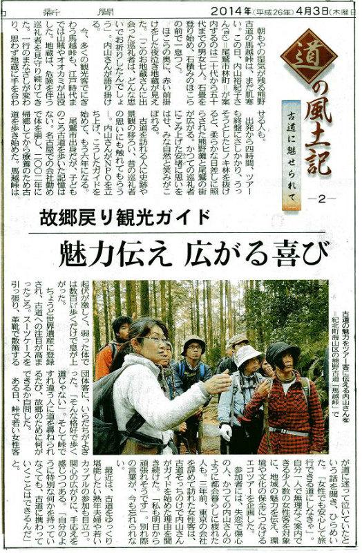 くまの体験企画代表の内山裕紀子が中日新聞に掲載