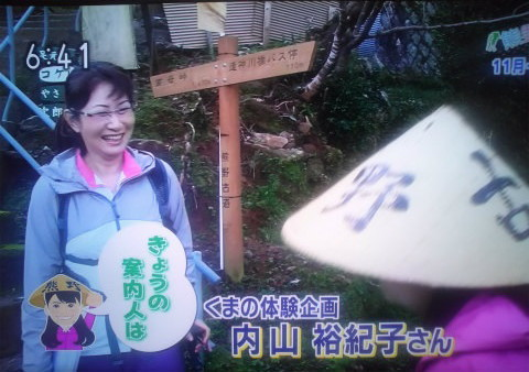 NHKテレビにて熊野古道案内人をするくまの体験企画の内山裕紀子