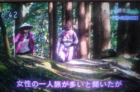 NHKテレビにて熊野古道ガイドの内山裕紀子と女性アナウンサー