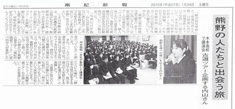 熊野古道の観光について講演する内山裕紀子の南紀新報記事