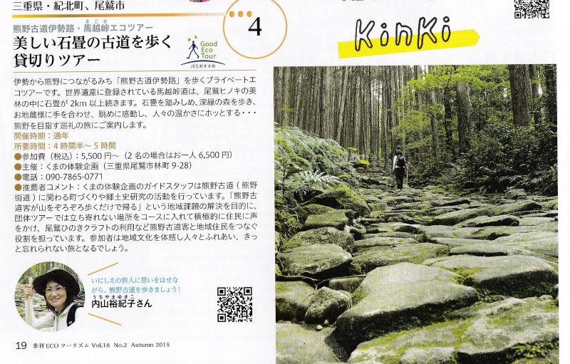 熊野古道エコツアーの季刊ECOツーリズム記事
