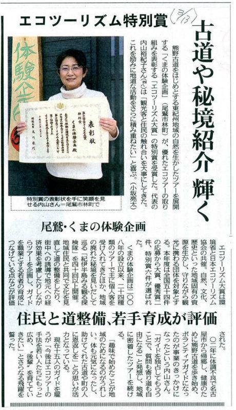 環境大臣賞を受賞した内山裕紀子の中日新聞記事