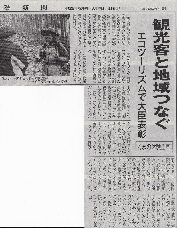 環境大臣賞を受賞した内山裕紀子の紀勢新聞記事