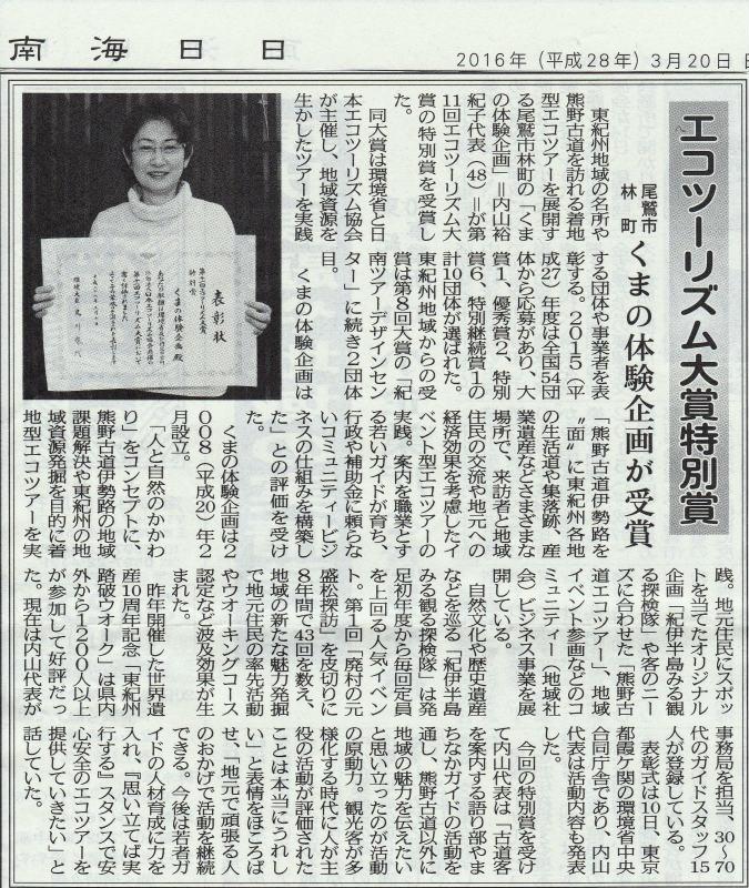 環境大臣賞を受賞した内山裕紀子の南海日日新聞記事